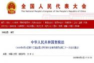 最新版中华人民共和国契税法公布!土地出让、房屋买卖怎么计税?附全文内容!