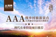 3A级乡村旅游景点——江西新余市渝水区鹊桥村现代农业投资项目推荐