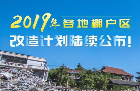 2019年各地棚户区改造计划陆续公布!