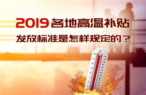 2019各地高温补贴发放标准是怎样规定的?