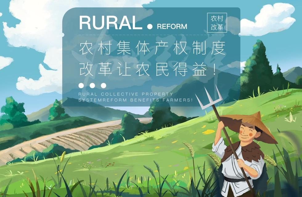 农村集体产权制度改革让农民得益!