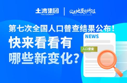 第七次全国人口普查结果公布!快来看看有哪些新变化?