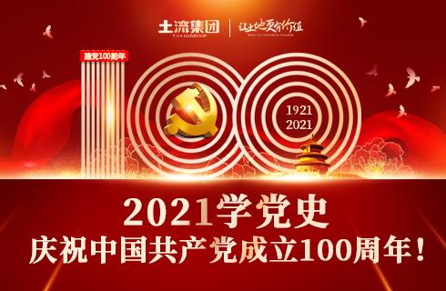 2021学党史,庆祝中国共产党成立100周年!