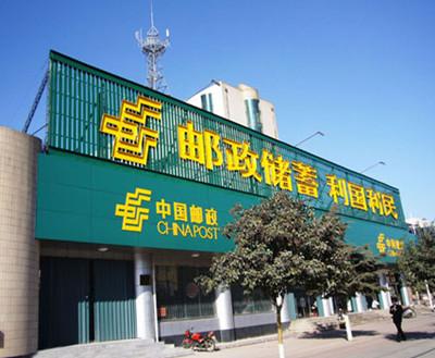 邮储银行未来5年拟投三农信贷超3万亿元