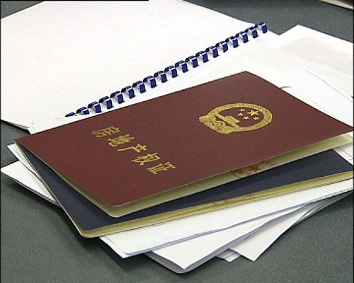 长沙将在3年内解决房产办证遗留问题