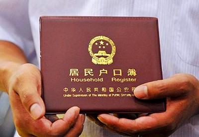 2016乐清市人民政府关于进一步推进户籍制度改革的实施意见