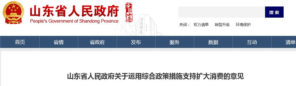 《山东省人民政府关于运用综合政策措施支持扩大消费的意见》 鲁政发〔2016〕22号