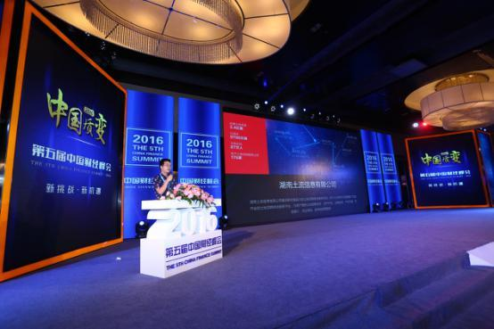 土流网获评第五届财经峰会最具成长价值奖