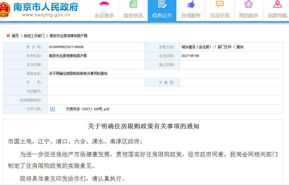 2017南京住房限购政策