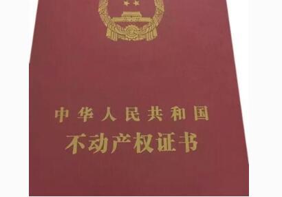不动产证书2