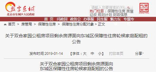 2019年北京公租房申请条件 本次北京市共有74套公租房