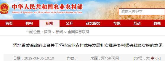 河北省出台《关于坚持农业农村优先发展扎实推进乡村振兴战略实施的意见》