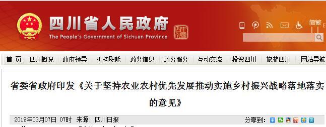 四川省:关于坚持农业农村优先发展推动实施乡村振兴战略落地落实的意见