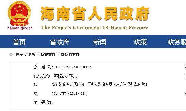 最新《海南省垦区建房管理办法》:不得对外销售和转让!(附全文)
