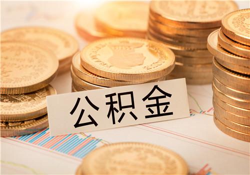 多地公积金政策调整