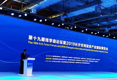 第十九期錢學森論壇暨2019長沙空間信息產業國際博覽會