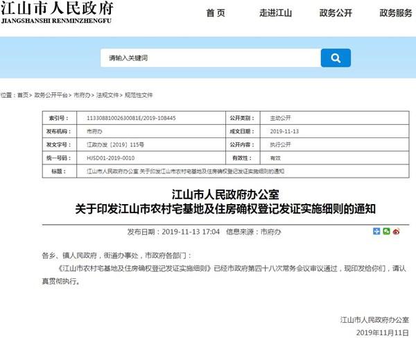 江山市農村宅基地及住房確權登記發證實施細則