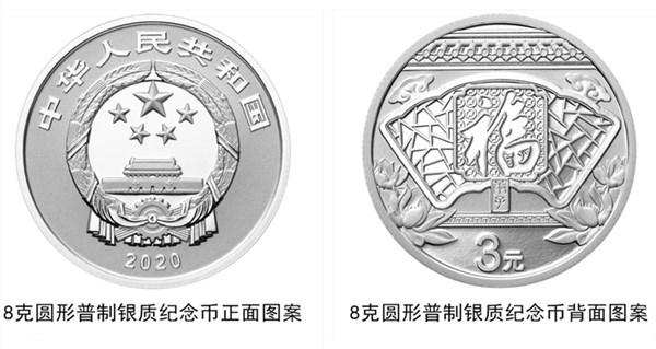 2020年贺岁纪念币什么时候发行?发行几枚?怎么预约?