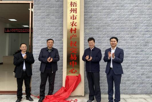 梧州市农村产权交易中心揭牌仪式