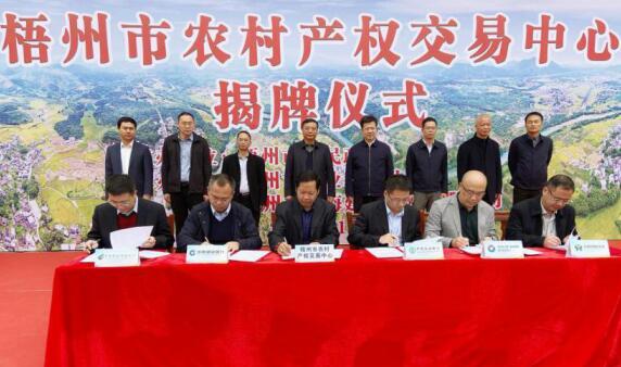 梧州市农村产权交易中心签约