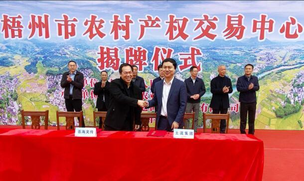 梧州市农村产权交易中心