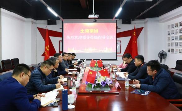 江西省水投生态资源集团领导一行访问土流集团