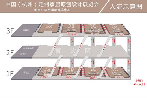 第四届中国(杭州)定制家居原创设计展览会展位规划