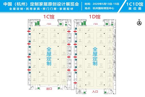 杭州定制家居原创设计展览会