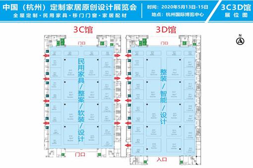第四届杭州定制家居原创设计展览会