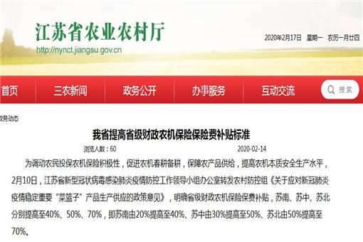 江蘇省提高省級財政農機保險保險費補貼標準