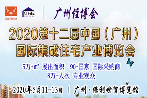 第十二届广州国际集成住宅产业博览会