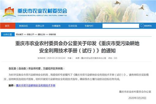 重庆市受污染耕地安全利用技术手册