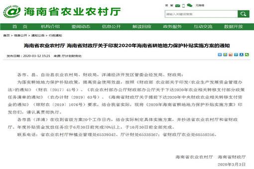 2020年海南省耕地地力保護補貼實施方案
