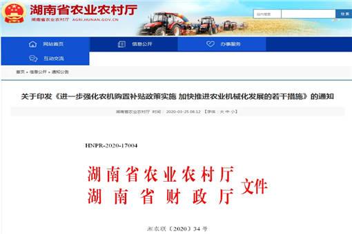 湖南2020年農機購置補貼政策