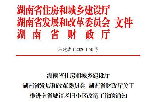 2020-2025年湖南城镇老旧小区改造确定了!这些地区将作为省级改造试点(附通知全文)