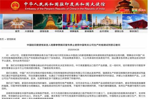 印度停用中国试剂盒 中使馆这样回应