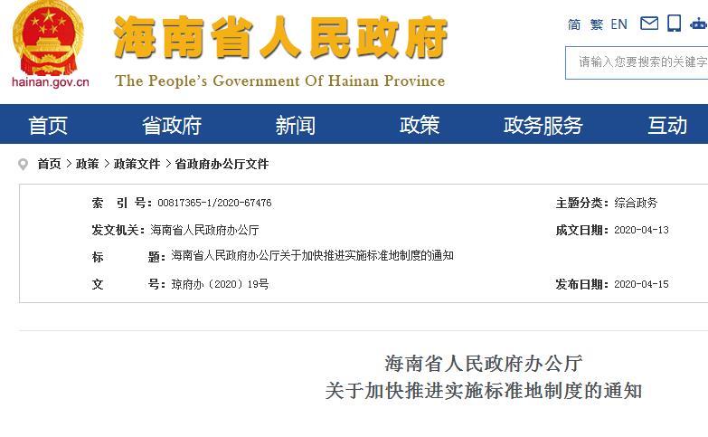2020年海南省加快推進實施標準地制度