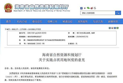 海南省发布关于实施点状用地制度的意见