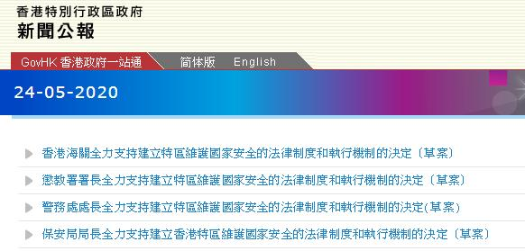 响应全国人大最强音 香港五大纪律部队密集发声 香港各界发起联署活动