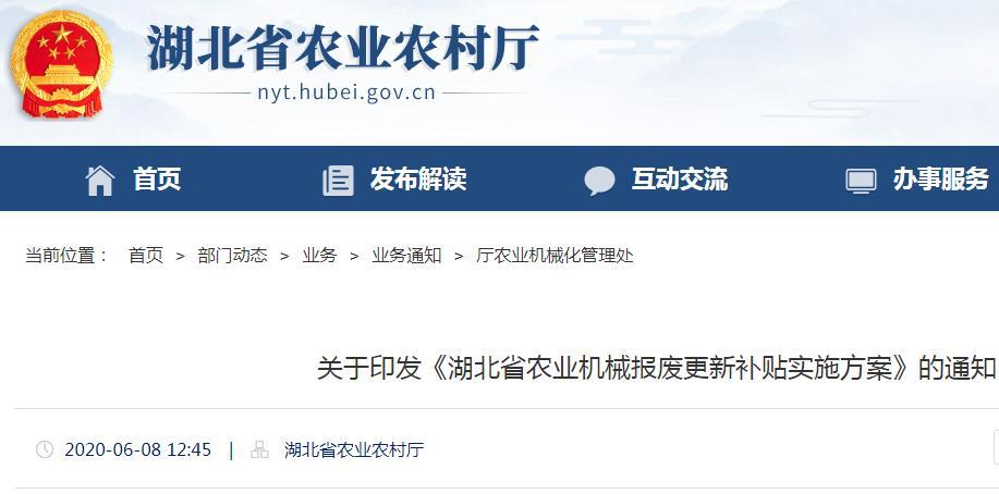 湖北省实施农机报废更新补贴政策
