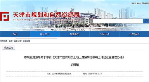 天津市国有划拨土地上房屋转让缴纳土地出让金管理办法