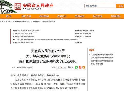 安徽省下发关于切实加强高标准农田建设提升国家粮食安全保障能力的实施意见-官网截图