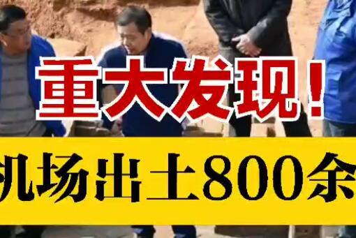 鄂州机场出土800余件文物-视频截图