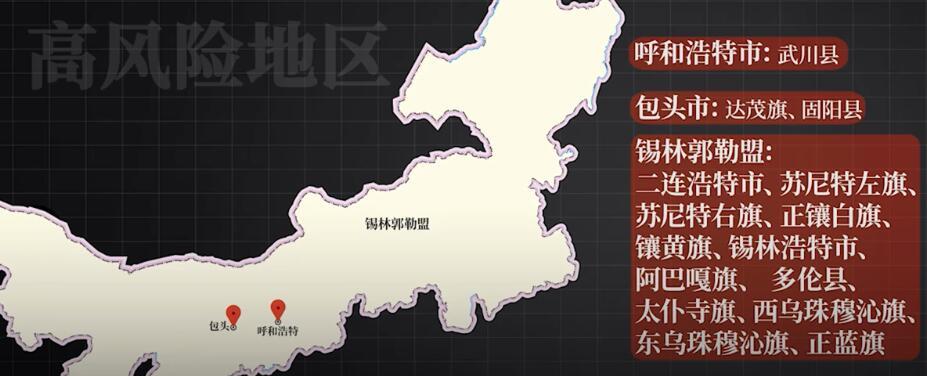内蒙古57个旗县鼠疫风险地图 具体是哪57个旗县