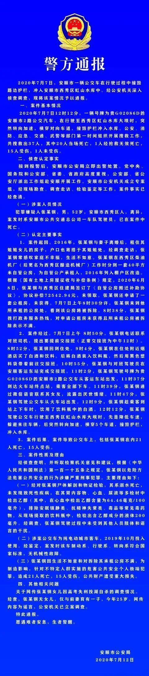 安顺公交坠湖司机尸检结果-中央政法委