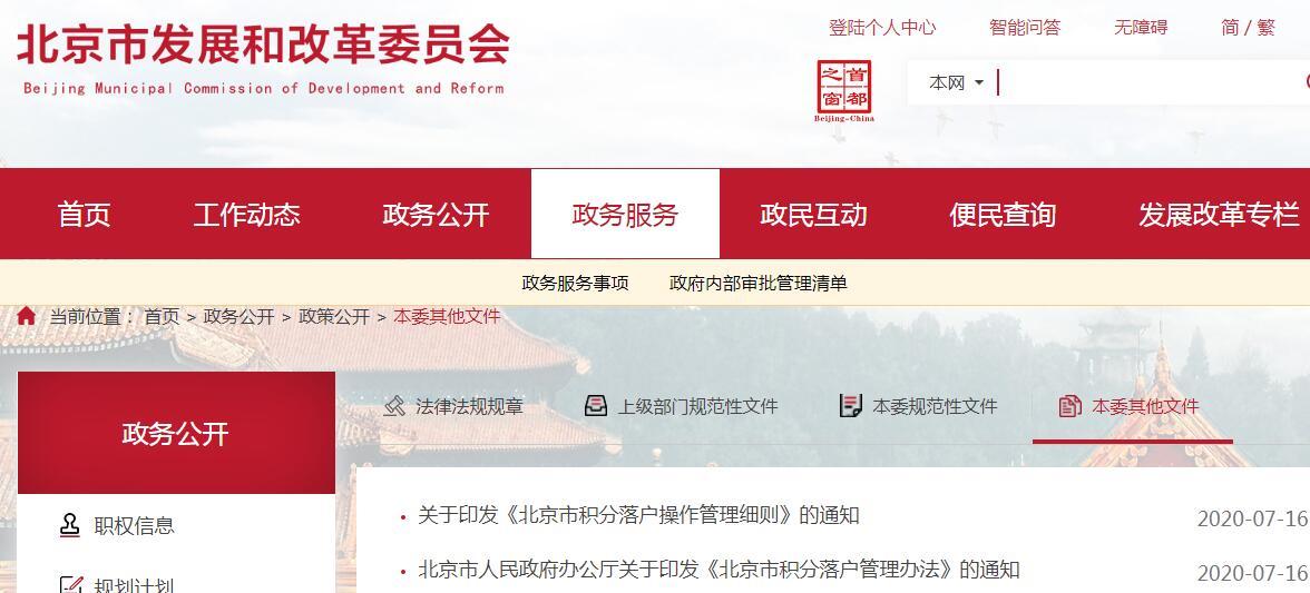 北京新積分落戶政策發布-北京市發展和改革委官網截圖