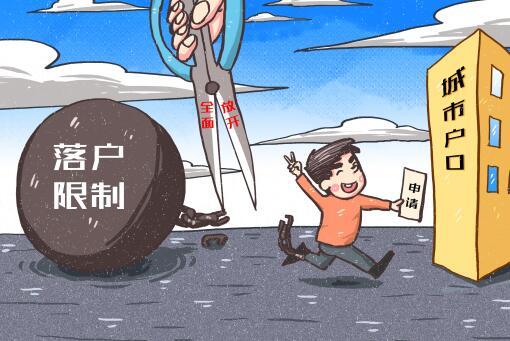 北京落戶——攝圖