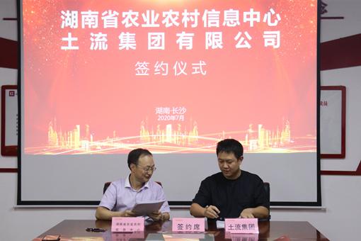 湖南省农业农村信息中心与土流集团达成战略合作,共推数字乡村建设