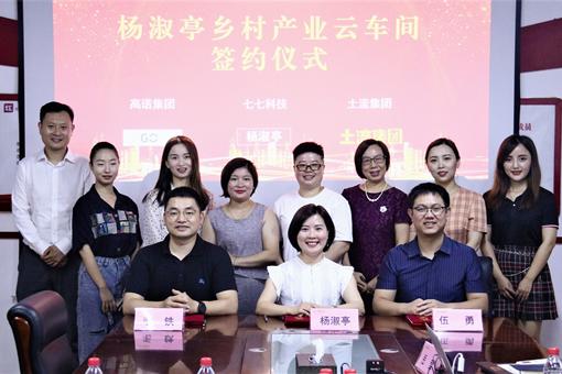 杨淑亭乡村产业云车间项目签约,合力打造产业扶贫湖南模式