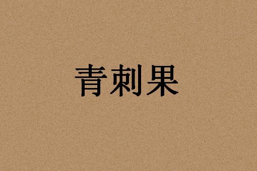 青刺果——摄图